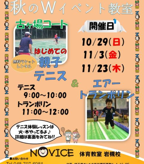 秋のWイベント教室開催!!