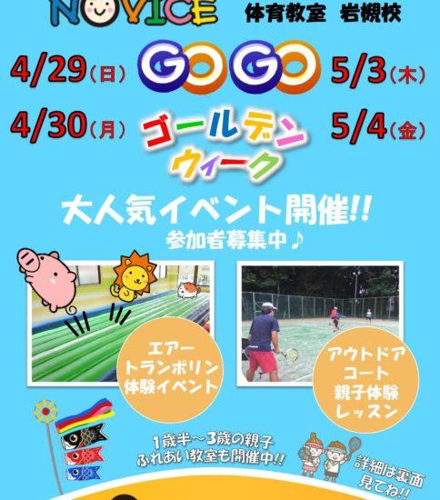 【大人気イベント】ゴールデンウィーク特別イベント開催!!