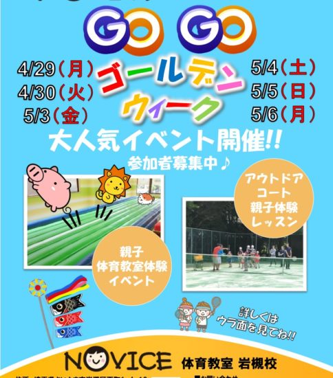 GO!GO!ゴールデンウイーク!!