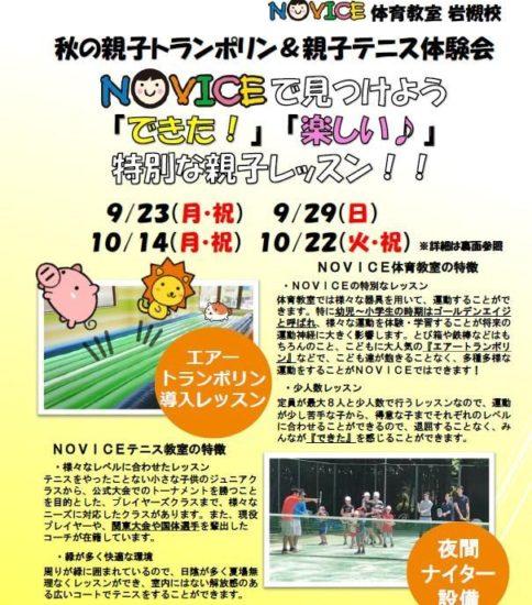 秋の親子トランポリン&親子テニス体験会
