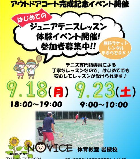 【手ぶらでOK】テニスレッスン体験イベント開催します